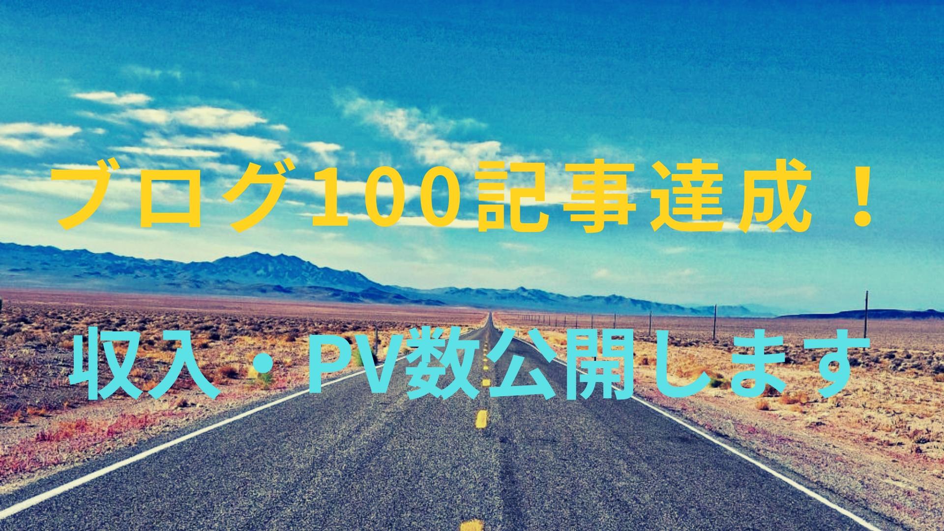 ブログ100記事達成! 収入・PV数公開します
