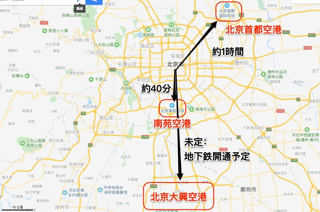 北京空港位置関係図