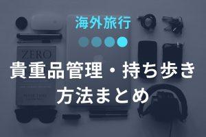 海外旅行貴重品管理・持ち歩き方法まとめ