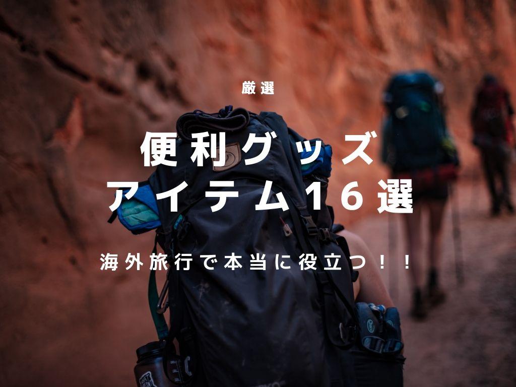 海外旅行で本当に役立つ便利グッズ・アイテム16選