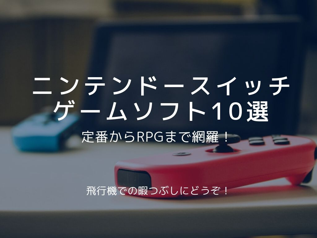 ニンテンドースイッチnintendo switchゲームソフト10選