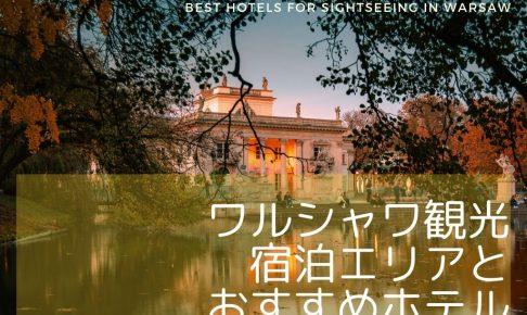 ワルシャワ観光 宿泊エリアと おすすめホテル