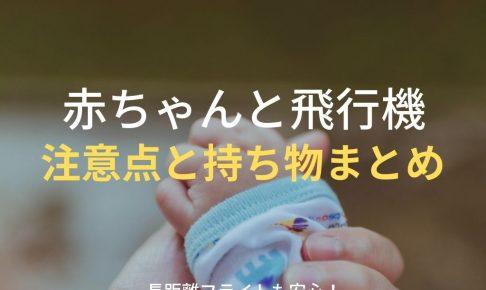 赤ちゃんと飛行機注意点と持ち物まとめ