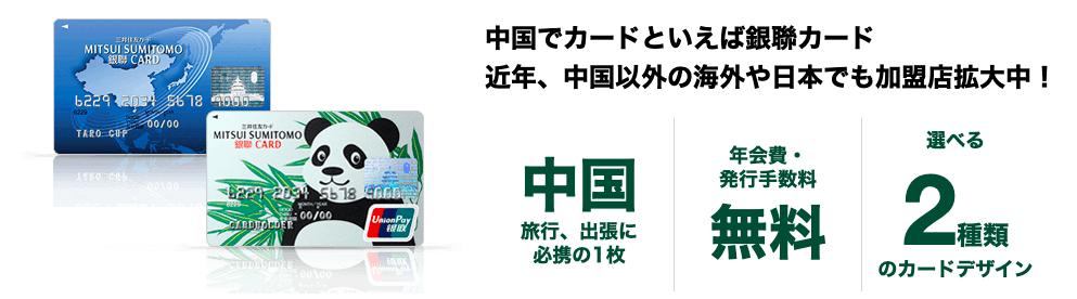 三井住友銀聯カード