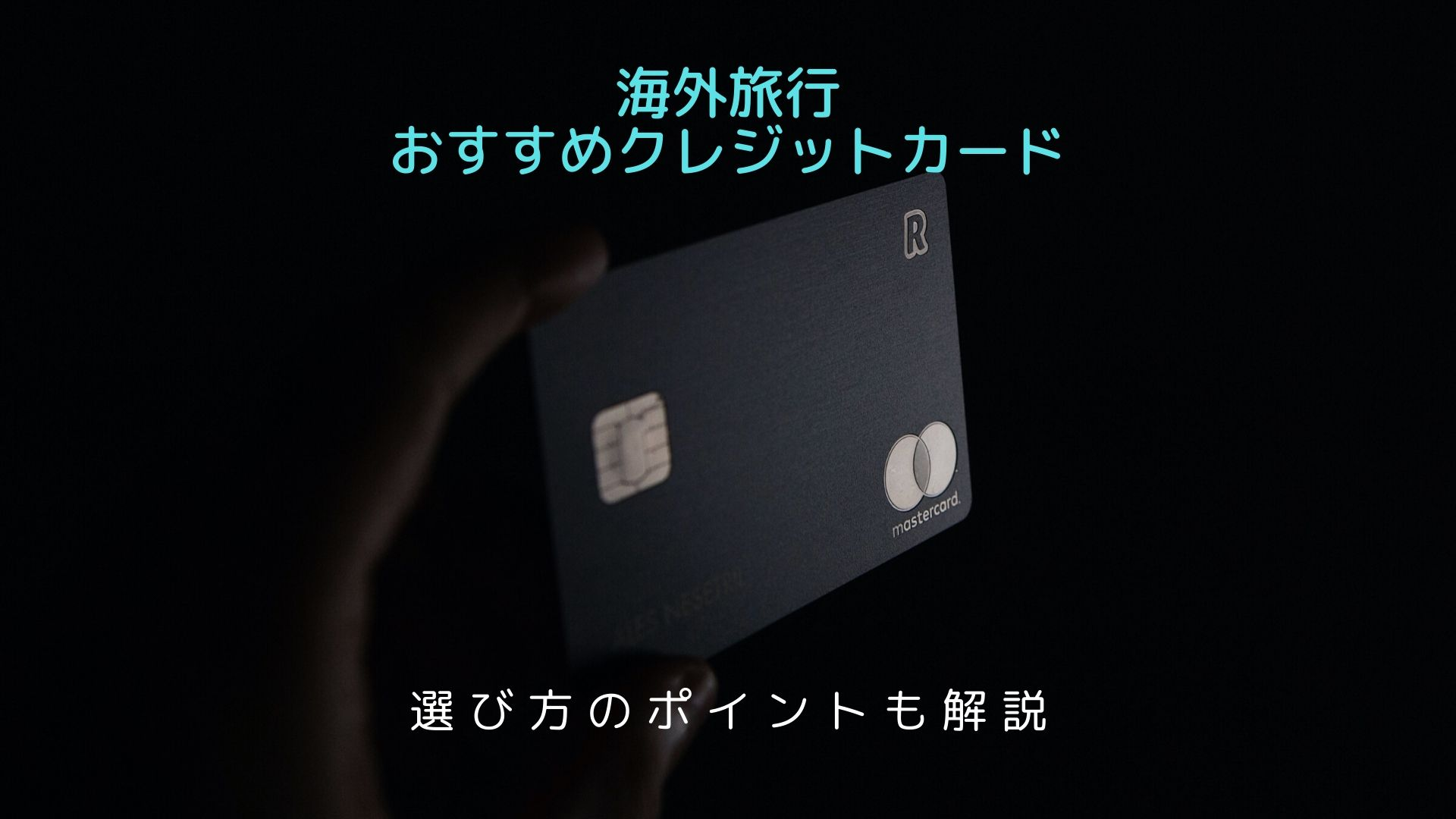 海外旅行 おすすめクレジットカード