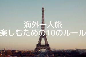 海外一人旅 楽しむための10のルール